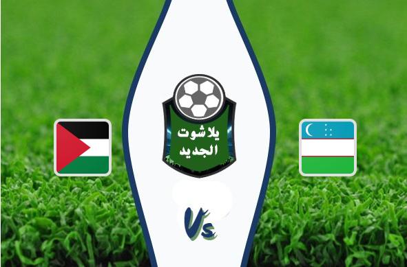 نتيجة مباراة فلسطين وأوزبكستا بتاريخ 19-11-2019 تصفيات آسيا المؤهلة لكأس العالم 2022
