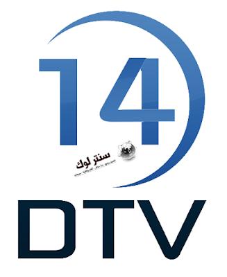 تردد قناة DTV 14 الجزائرية وكيفية مشاهدة القناة مجانا