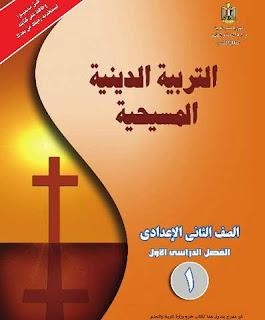 تحميل كتاب الدين المسيحى للصف الثانى الاعدادى الترم الثانى2017