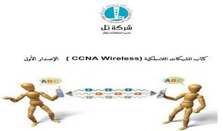ccna wireless الشبكات اللاسلكية pdf
