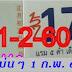 เลขเด็ด1กพ60 หวยปฏิทิน โคตรแม่น 3ตัวตรงๆ รับเงินเล๊ะ งวดที่ 1ก.พ.2560 วิ่ง 100%