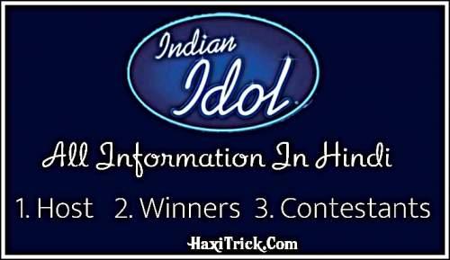 Indian Idol me kaise jaaye