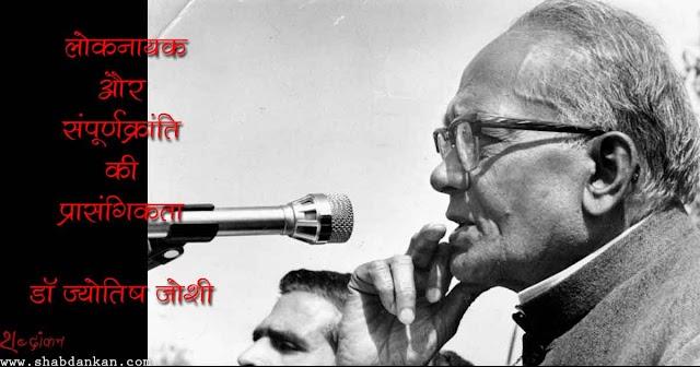 लोकनायक और संपूर्णक्रांति की प्रासंगिकता — डॉ.ज्योतिष जोशी #BJPkillsDemocracy