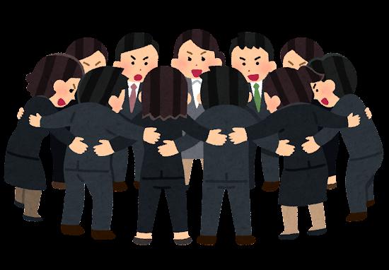 円陣を組む人たちのイラスト(会社員)