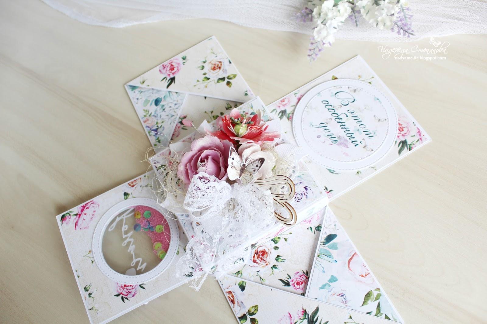 Свадебные открытки маджик бокс скрапбукинг