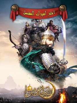 تحميل لعبة انتقام السلاطين للاندرويد مجانا عربي Revenge of Sultans 2018