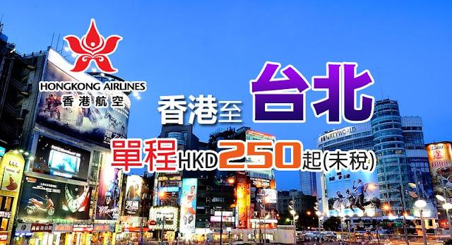 自製台北台中Openjaw!香港航空單程優惠 香港飛台北$250起、台北飛香港$240起。