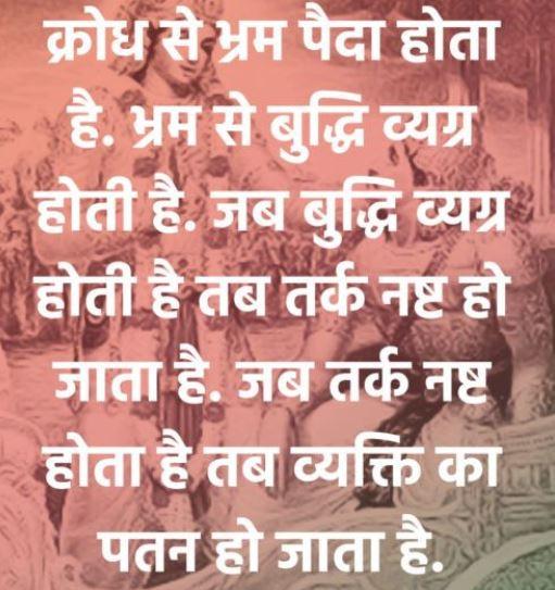 whatsapp quotes by shri Krishna
