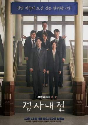 Diary of a Prosecutor 2019 drama Plot Synopsis & Cast
