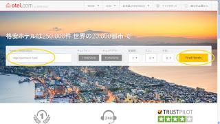 otel.comオーストラリア格安ホテル予約