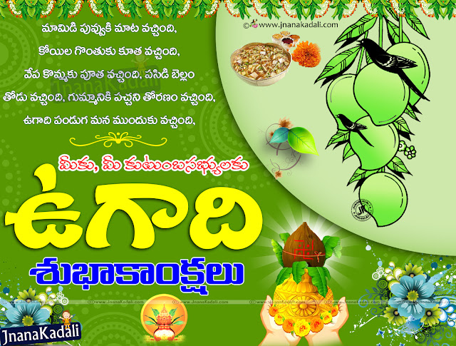 Here is a Telugu New Year Ugadhi Best Wishes and Quotations Online, Top Telugu Durmukhi Nama Samvatsara Ugadi Messages and Wallpapers, Famous Telugu 2016 Durmukhi Nama Samvatsara Ugadhi Best Quotes and Greeting Cards, Durmukhi Nama Samvatsara Ugadi Nice Quotes for Family Members, Telugu Ugadi Festival Quotes & E-Cards Online.
