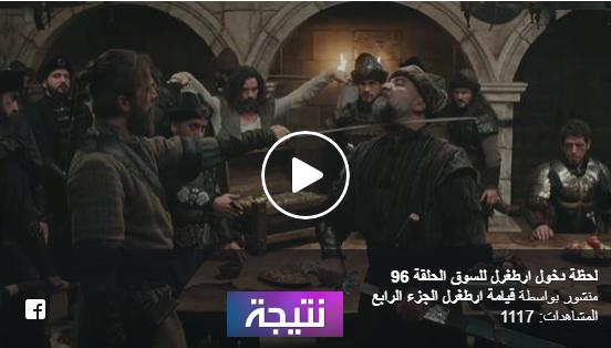 مشاهدة الحلقة 96 مسلسل قيامة ارطغرل كاملة ومترجمة