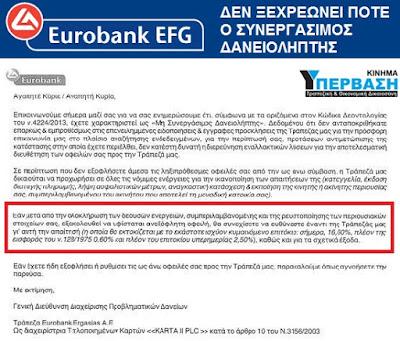 EUROBANK%2B%25CE%25A3%25CE%25A5%25CE%259