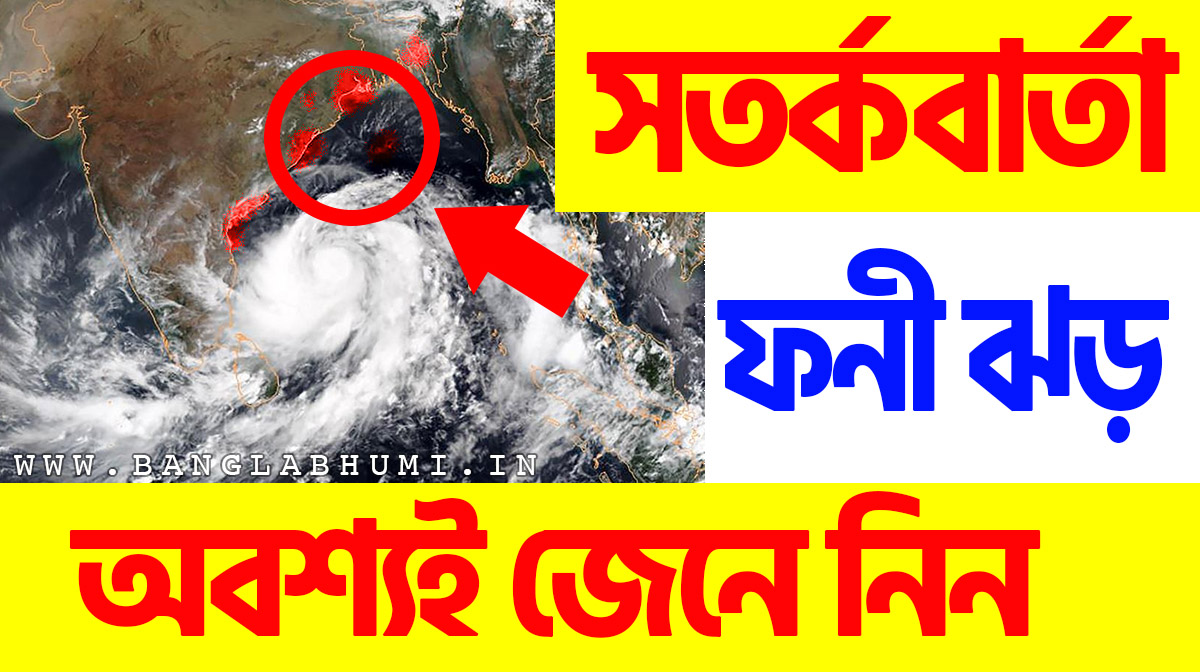 Fani Cyclone Safety Measures Before, During and After Landfall