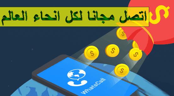 تحميل تطبيق WhatsCall مكالمات مجانية لجميع انحاء العالم