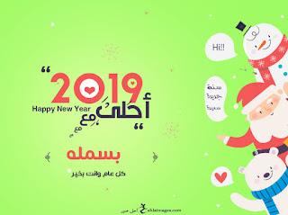 2019 احلى مع بسمله