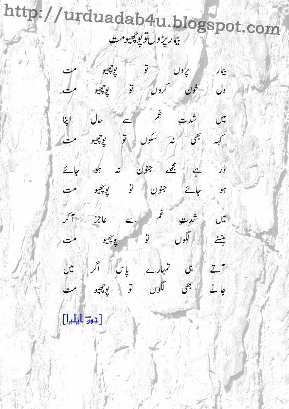 URDU ADAB: Bemar Paroon To Poochiyo Mat; an Urdu Ghazal by