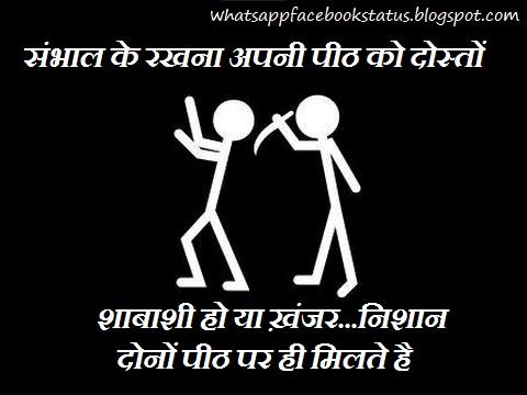 Taunting Status Fake Friends Whatsapp Facebook Status Whatsapp