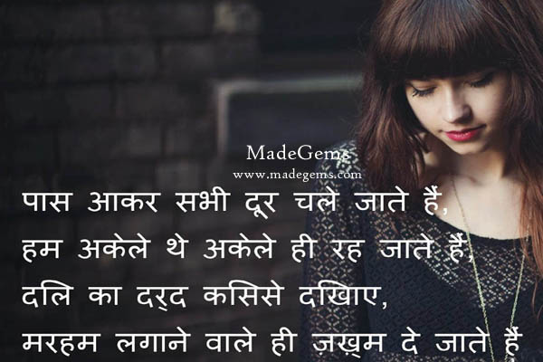 Hindi Sad Love Quotes Shayari | All Type Images |Sad Alone Quotes In Hindi