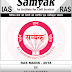 Samyak Ias & Ras IR Class Notes Hindi | Download PDF