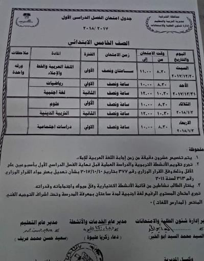 جدول امتحانات الشهادة الابتدائيه بمحافظة الشرقيه 2018 الترم الاول