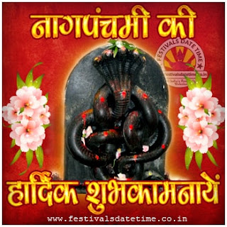 Nag Panchami Hindi Wallpaper Free Download 5
