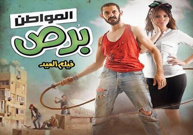 أفلام موقع الحل للكبار فقط الفيلم الكوميدي المواطن برص