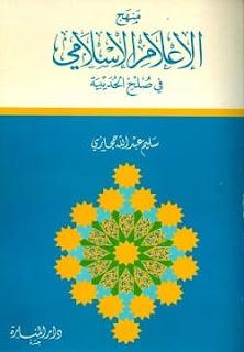تحميل كتاب منهج الإعلام الإسلامي في صلح الحديبية pdf - سليم عبد الله حجازي