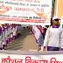 राज्य कौशलोन्नयन दिवस पर आयोजित हुई जनजागरूकता रैली