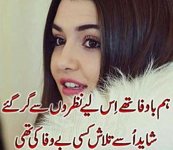 Poetru In Urdu