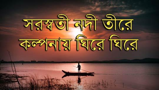 Saraswati Nodi Tirey by Salil Chowdhury