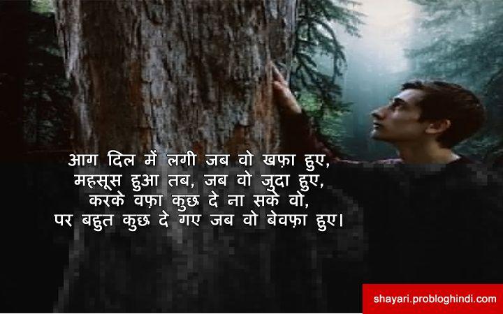 हिन्दी शायरी - 101+ Best Love, Sad, Funny, Dosti And