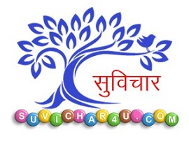 Suvichar4u.com | Hindi Suvichar, Anmol Vachan and Quotes