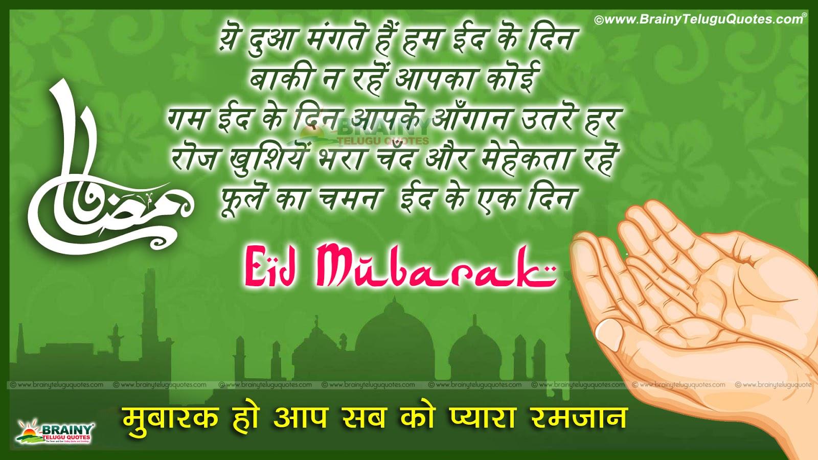 Hindi eid mubarak quotes and greetings new brainyteluguquotes free eid mubarak quotes for friends happy ramadan 2016 quotes online happy ramadan greetings m4hsunfo