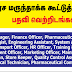 Vacancies in State Pharmaceuticals Manufacturing Corporation