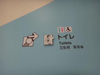 藤子不二雄ミュージアムのトイレサイン