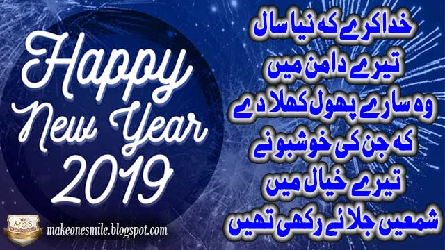 Happy New Year Shayari in Urdu 2020 | Naye Saal Ki Shayari ...