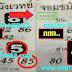 มาแล้ว...เลขเด็ดงวดนี้ 2-3ตัวตรงๆ หวยซอง จอมขมังเวทย์ งวดวันที่ 16/4/61