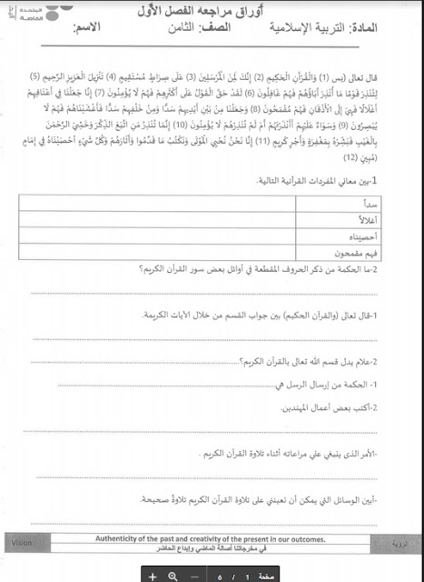 اوراق عمل مراجعة الفصل الاول تربية اسلامية للصف الثامن