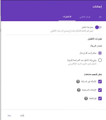 إنشاء استطلاع رأى أو إمتحان بإستخدام نماذج جوجل Google Form