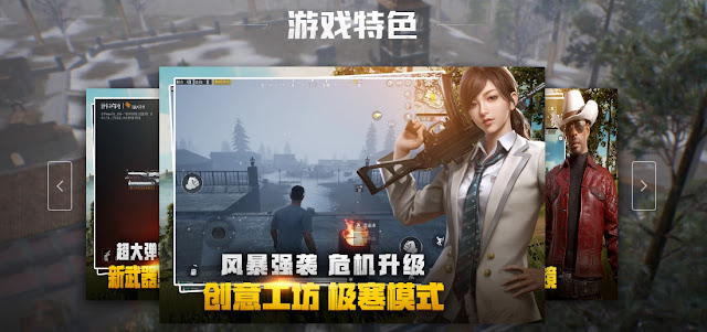 Download Pubg Mobile Timi