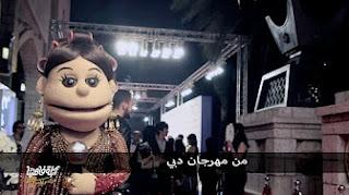 برنامج ابله فاهيتا لايڤ من الدوبلكس 16-12-2016  الموسم الرابع | سنة تانية دبي | الحلقة الرابعة كاملة