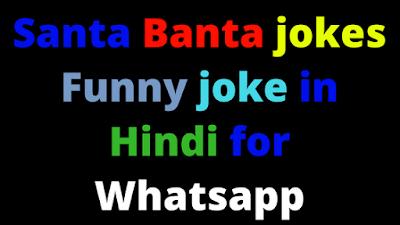 Santa Banta jokes Funny joke in hindi for whatsapp