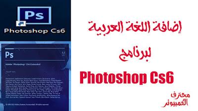 طريقة إضافة اللغة العربية لبرنامج Photoshop Cs6