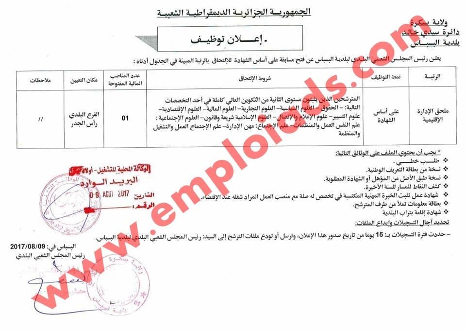 إعلان مسابقة توظيف ببلدية البسباس ولاية بسكرة أوت 2017