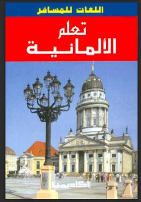 كتاب تعلم الالمانية بدون معلم pdf