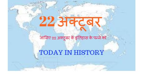 22 October Aaj Ka Itihas