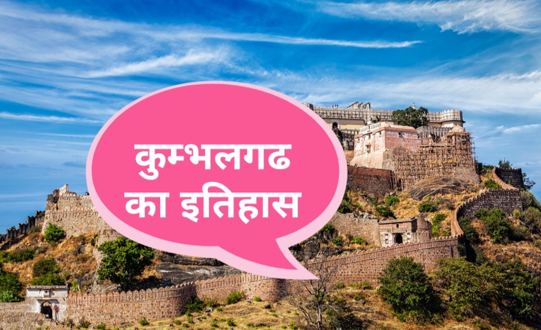 History of kumbhalgarh fort   कुम्भलगढ़ किले का इतिहास