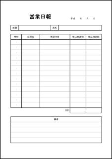 営業日報 029