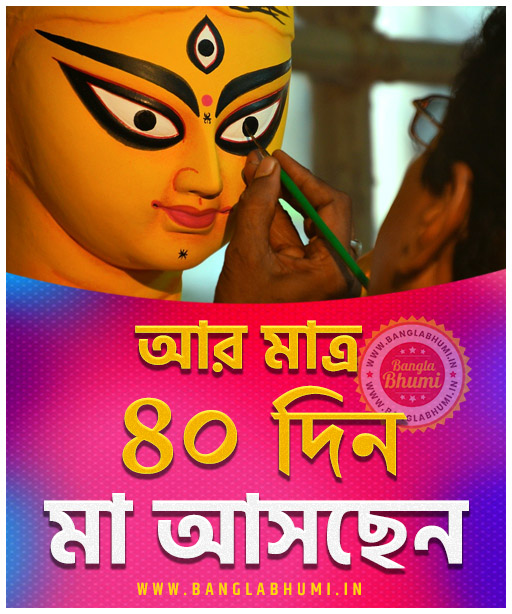 Maa Asche 40 Days Left, Maa Asche Bengali Wallpaper